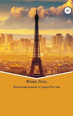 Фома Лось - Невымышленная история России