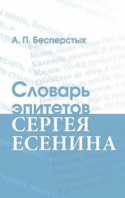 Неустановленный автор - Словарь эпитетов Сергея Есенина