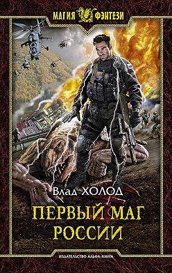 Влад Холод - Первый маг России