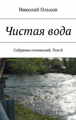 Николай Ольков - Чистаявода. Собрание сочинений. Том8