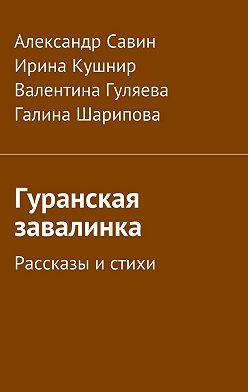 Александр Савин - Гуранская завалинка. Рассказы и стихи