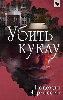 Надежда Черкасова - Убить куклу