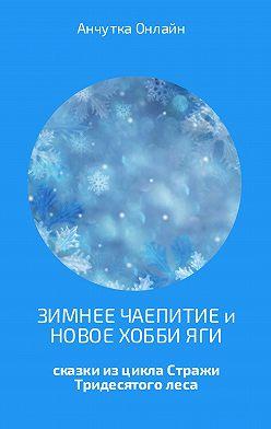 Анчутка Онлайн - Зимнее чаепитие и Новое хобби Яги