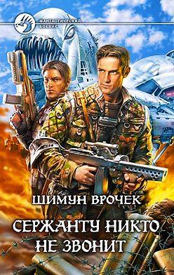 Шимун Врочек - Сержанту никто не звонит