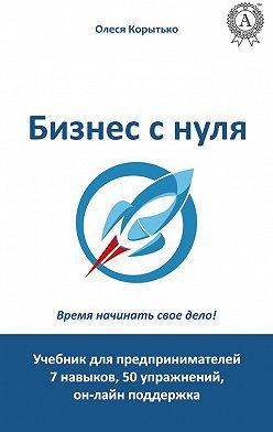 Олеся Корытько - Бизнес с нуля
