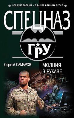 Сергей Самаров - Молния в рукаве
