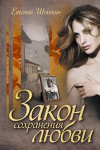Евгений Шишкин - Закон сохранения любви