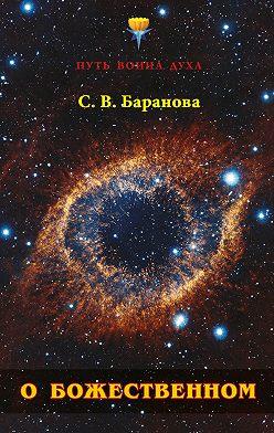 Светлана Баранова - О Божественном