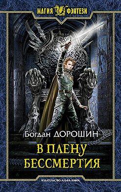 Богдан Дорошин - В плену бессмертия