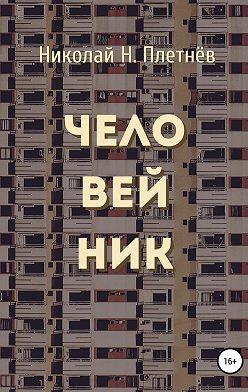 Николай Плетнёв - Человейник