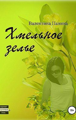 Валентина Панина - Хмельное зелье