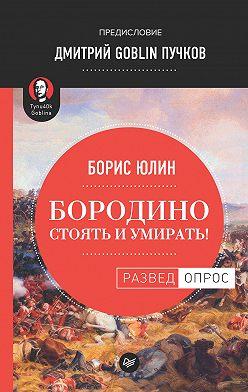 Дмитрий Пучков - Бородино: Стоять и умирать!