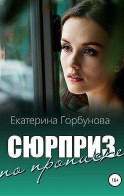 Екатерина Горбунова - Сюрприз по прописке