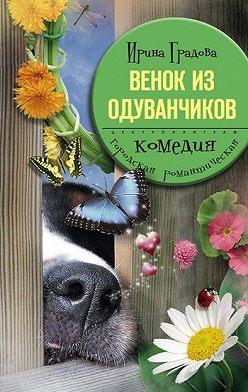 Ирина Градова - Венок из одуванчиков
