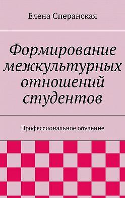 Елена Сперанская - Формирование межкультурных отношений студентов. Профессиональное обучение