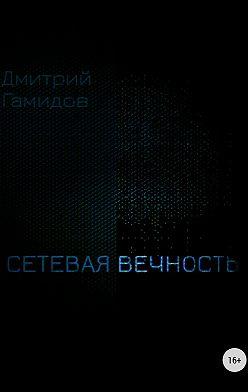 Дмитрий Гамидов - Сетевая вечность