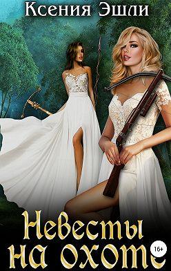 Ксения Эшли - Невесты на охоте