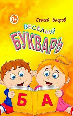 Сергей Багров - Весёлый букварь. Для детей от2до5лет