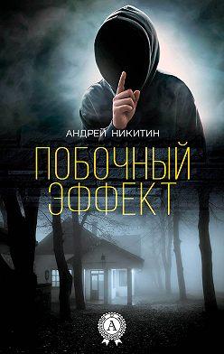 Андрей Никитин - Побочный эффект