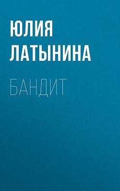 Юлия Латынина - Бандит