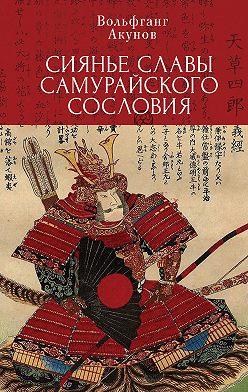 Вольфганг Акунов - Сияние славы самурайского сословия