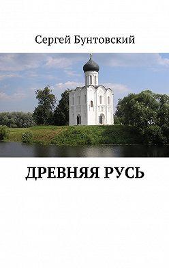 Сергей Бунтовский - Древняя Русь