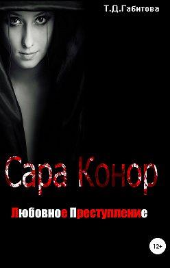Татьяна Габитова - Сара Конор. Любовное преступление