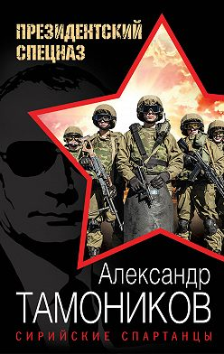 Александр Тамоников - Сирийские спартанцы