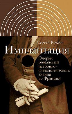 Сергей Козлов - Имплантация