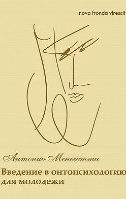 Антонио Менегетти - Nova fronda virescit. Введение в онтопсихологию для молодежи
