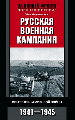 Эйке Миддельдорф - Русская военная кампания. Опыт Второй мировой войны. 1941–1945