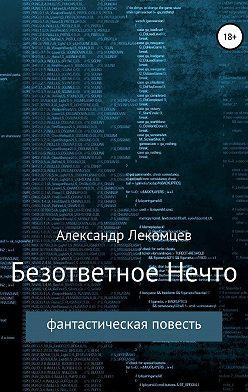 Александр Лекомцев - Безответное Нечто