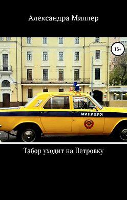 Александра Миллер - Табор уходит на Петровку
