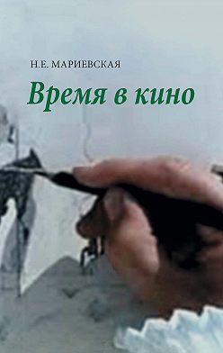 Наталья Мариевская - Время в кино