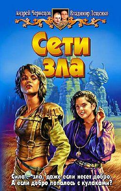 Андрей Чернецов - Сети зла