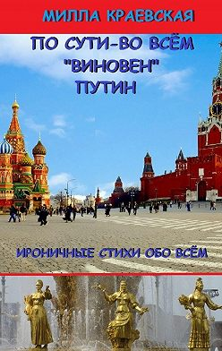 Милла Краевская - По сути – во всём «виновен» Путин. Ироничные стихи обо всём