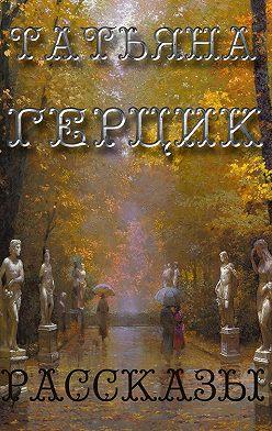 Татьяна Герцик - Рассказы (сборник)