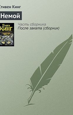 Стивен Кинг - Немой