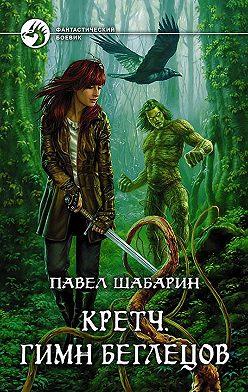Павел Шабарин - Кретч. Гимн Беглецов