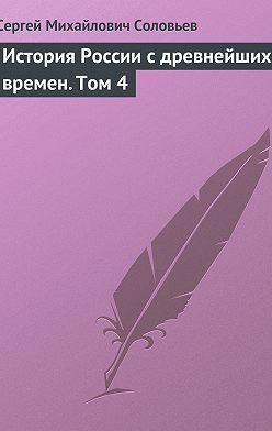Сергей Соловьев - История России с древнейших времен. Том 4
