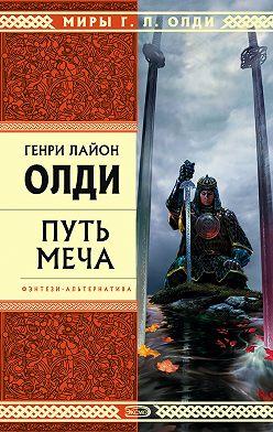 Генри Олди - Путь Меча