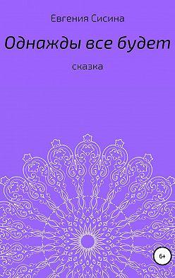 Евгения Сисина - Однажды будет все
