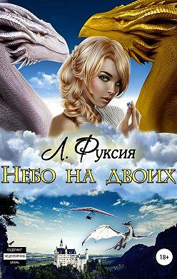 ЛенаФуксия - Небо на двоих