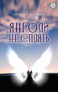 Оксана Калина - Янголи не сплять