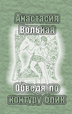 Анастасия Вольная - Обведя поконтурублик