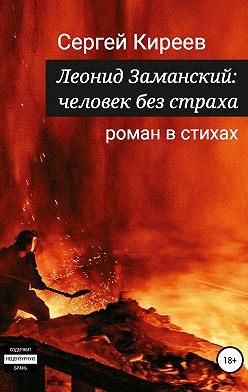 Сергей Киреев - Леонид Заманский: человек без страха