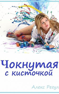 Алекс Регул - Чокнутая с кисточкой