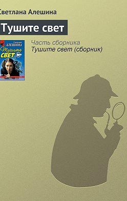 Светлана Алешина - Тушите свет