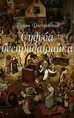 Роман Днепровский - Судьба бесприданщика