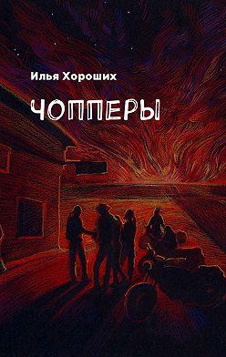 Илья Хороших - Чопперы
